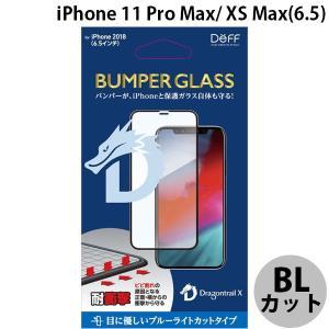 iPhoneXSMax ガラスフィルム Deff ディーフ iPhone XS Max BUMPER GLASS Dragontrail ブルーライトカット 0.25mm DG-IP18LBB3DF ネコポス送料無料|ec-kitcut