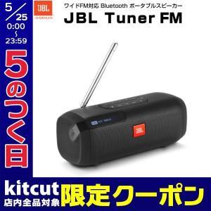 ワイヤレススピーカー JBL ジェービーエル TUNER FMラジオ対応 Bluetoothポータブルスピーカー JBLTUNERFMBLKJN ネコポス不可|ec-kitcut