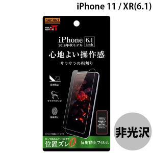 iPhone 11 / XR 保護フィルム Ray Out レイアウト iPhone 11 / XR フィルム 指紋 反射防止 RT-P18F/B1 ネコポス可|ec-kitcut
