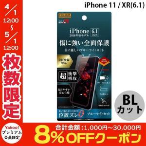 iPhoneXR 保護フィルム Ray Out レイアウト iPhone XR フィルム TPU PET ブルーライトカット フルカバー RT-P18FT/NPM ネコポス可|ec-kitcut