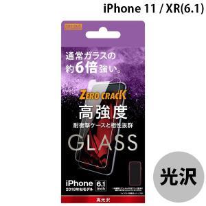 iPhoneXR ガラスフィルム Ray Out レイアウト iPhone XR ガラスフィルム 9H アルミノシリケート 光沢 0.33mm RT-P18FA/CG ネコポス可|ec-kitcut