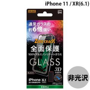 iPhoneXR ガラスフィルム Ray Out レイアウト iPhone XR ガラス 3D 9H 全面保護 反射防止 ブラック 0.33mm RT-P18RFG/HB ネコポス送料無料|ec-kitcut