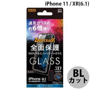 iPhoneXR ガラスフィルム Ray Out レイアウト iPhone XR ガラス 3D 9H 全面保護 ブルーライトカット ブラック 0.33mm RT-P18RFG/MB ネコポス送料無料|ec-kitcut