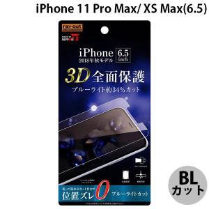 Ray Out レイアウト iPhone 11 Pro Max / XS Max フィルム TPU 光沢 フルカバー 衝撃吸収 BLカット RT-P19F/WZM ネコポス可|ec-kitcut