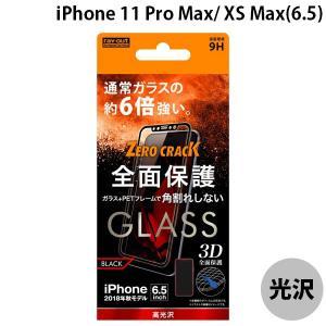 iPhoneXSMax ガラスフィルム Ray Out レイアウト iPhone XS Max ガラス 3D 9H 全面 光沢 ソフトフレーム ブラック 0.26mm RT-P19FSG/CB ネコポス可|ec-kitcut
