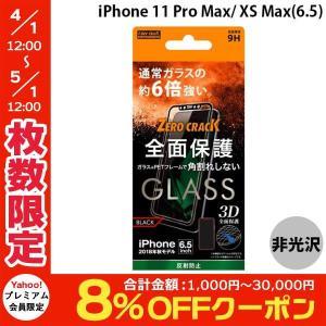 iPhoneXSMax ガラスフィルム Ray Out レイアウト iPhone XS Max ガラス 3D 9H 全面 反射防止 ソフトフレーム ブラック 0.26mm RT-P19FSG/HB ネコポス可|ec-kitcut