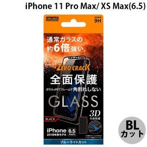 iPhoneXSMax ガラスフィルム Ray Out レイアウト iPhone XS Max ガラス 3D 9H 全面 BLカット ソフトフレーム ブラック 0.33mm RT-P19FSG/MB ネコポス可|ec-kitcut