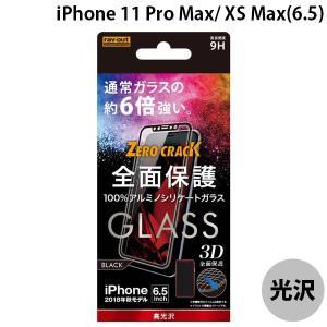 Ray Out レイアウト iPhone 11 Pro Max / XS Max ガラス 3D 9H 全面保護 光沢 ブラック 0.33mm RT-P19RFG/CB ネコポス送料無料|ec-kitcut