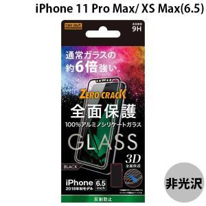 iPhoneXSMax ガラスフィルム Ray Out レイアウト iPhone XS Max ガラス 3D 9H 全面保護 反射防止 ブラックク 0.33mm RT-P19RFG/HB ネコポス送料無料|ec-kitcut