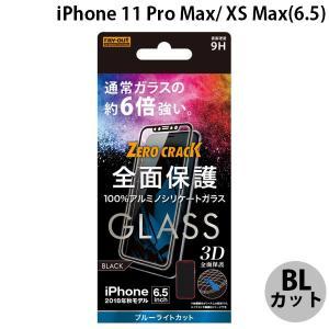 iPhoneXSMax ガラスフィルム Ray Out レイアウト iPhone XS Max ガラス 3D 9H 全面保護 ブルーライトカット ブラック 0.33mm RT-P19RFG/MB ネコポス送料無料|ec-kitcut