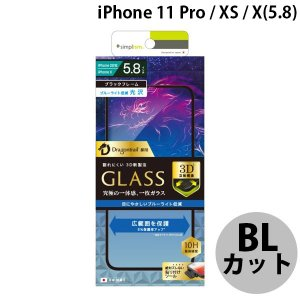Simplism シンプリズム iPhone XS / X Dragontrail ブルーライト低減 立体成型シームレスガラス ブラック 0.33mm TR-IP18S-GM3-DTBCCCBK ネコポス送料無料|ec-kitcut