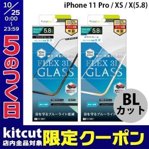 iPhoneXS / iPhoneX ガラスフィルム Simplism iPhone XS / X  FLEX 3D  ブルーライト低減 複合フレームガラス  0.25mm シンプリズム ネコポス可|ec-kitcut