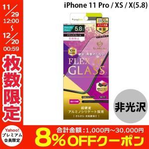 Simplism シンプリズム iPhone XS / X  FLEX 3D  反射防止 アルミノシリケート 複合フレームガラス ブラック 0.25mm TR-IP18S-G3-PAAGBK ネコポス可|ec-kitcut