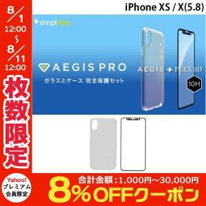 iPhoneXS / iPhoneX ケース Simplism シンプリズム iPhone XS / X  Aegis Pro  フルカバーTPUケース&ガラスセット 0.33mm TR-IP18S-AGPR-CLBK ネコポス不可|ec-kitcut