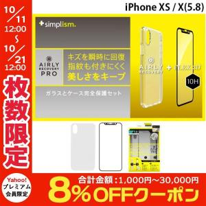 Simplism シンプリズム iPhone XS / X  Airly Recovery Pro  キズ修復防指紋クリアケース&ガラスセット 0.33mm TR-IP18S-ALRPR-CLBK ネコポス不可|ec-kitcut