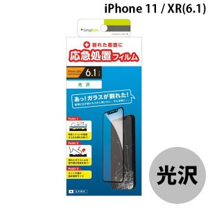 iPhoneXR 保護フィルム Simplism シンプリズム iPhone XR -割れたガラスに- 応急処置フィルム ブラック TR-IP18M-PFA-CCBK ネコポス可|ec-kitcut