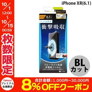 iPhoneXR 保護フィルム Simplism シンプリズム iPhone XR 衝撃吸収&ブルーライト低減 液晶保護フィルム 光沢 TR-IP18M-PF-SKBCCC ネコポス可|ec-kitcut