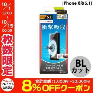 Simplism シンプリズム iPhone XR 衝撃吸収&ブルーライト低減 液晶保護フィルム 反射防止 TR-IP18M-PF-SKBCAG ネコポス可|ec-kitcut