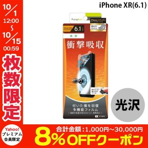 iPhoneXR 保護フィルム Simplism シンプリズム iPhone XR 衝撃吸収&自己治癒 液晶保護フィルム 光沢 TR-IP18M-PF-SKFRCC ネコポス可|ec-kitcut