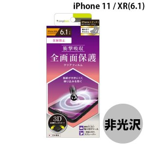 iPhoneXR 保護フィルム Simplism シンプリズム iPhone XR 衝撃吸収 TPU 液晶保護フィルム 反射防止 TR-IP18M-PT-SKAG ネコポス可|ec-kitcut