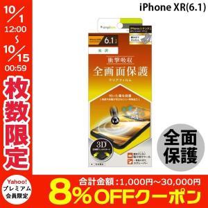iPhoneXR 保護フィルム Simplism シンプリズム iPhone XR 衝撃吸収 自己治癒 TPU 液晶保護フィルム 光沢 TR-IP18M-PT-SKFRCC ネコポス可 ec-kitcut