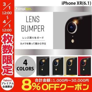 Simplism iPhone XR  Lens Bumper  カメラレンズ保護アルミフレーム  シンプリズム ネコポス可|ec-kitcut