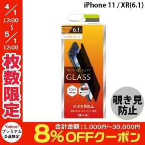 iPhoneXR ガラスフィルム Simplism シンプリズム iPhone XR のぞき見防止ガラス 光沢 0.33mm TR-IP18M-GL-PVCC ネコポス可|ec-kitcut