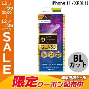Simplism シンプリズム iPhone XR Dragontrail ブルーライト低減 アルミノシリケートガラス 光沢 0.33mm TR-IP18M-GL-DTBCCC ネコポス送料無料|ec-kitcut