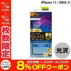 Simplism シンプリズム iPhone XR Dragontrail ブルーライト低減 立体成型シームレスガラス ブラック 0.33mm TR-IP18M-GM3-DTBCCCBK ネコポス送料無料|ec-kitcut