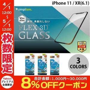 iPhoneXR ガラスフィルム Simplism iPhone XR  FLEX 3D  ブルーライト低減 複合フレームガラス  0.25mm シンプリズム ネコポス可|ec-kitcut