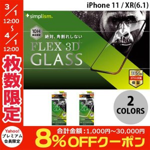 iPhoneXR ガラスフィルム Simplism iPhone XR  FLEX 3D  Gorillaガラス 複合フレームガラス  0.25mm シンプリズム ネコポス送料無料|ec-kitcut