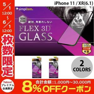 iPhoneXR ガラスフィルム Simplism iPhone XR  FLEX 3D  Gorillaガラス 反射防止 複合フレーム  0.25mm シンプリズム ネコポス送料無料|ec-kitcut