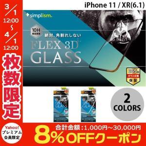 iPhoneXR ガラスフィルム Simplism iPhone XR  FLEX 3D  Gorillaガラス ブルーライト低減 複合フレーム 0.25mm シンプリズム ネコポス送料無料|ec-kitcut