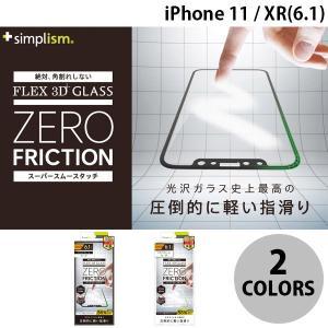 iPhoneXR ガラスフィルム Simplism iPhone XR  FLEX 3D  低摩擦ゼロフリクションガラス  0.25mm シンプリズム ネコポス送料無料|ec-kitcut