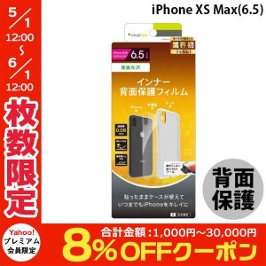 iPhoneXSMax 保護フィルム Simplism シンプリズム iPhone XS Max 背面保護極薄インナーフィルム クリア TR-IP18L-PFB-CC ネコポス可|ec-kitcut