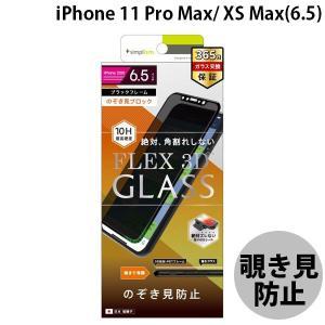 Simplism シンプリズム iPhone XS Max  FLEX 3D  のぞき見防止 複合フレームガラス ブラック 0.25mm TR-IP18L-G3-PVBK ネコポス送料無料|ec-kitcut