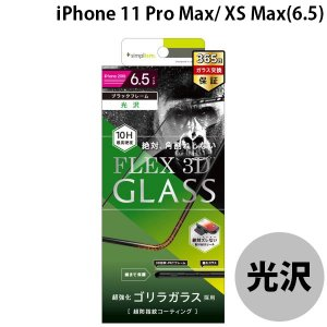 Simplism シンプリズム iPhone XS Max  FLEX 3D  Gorillaガラス 複合フレームガラス ブラック 0.25mm TR-IP18L-G3-GOCCBK ネコポス送料無料|ec-kitcut