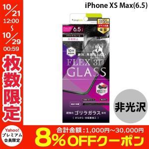 Simplism シンプリズム iPhone XS Max  FLEX 3D  Gorillaガラス 反射防止 複合フレーム ブラック 0.25mm TR-IP18L-G3-GOAGBK ネコポス送料無料|ec-kitcut