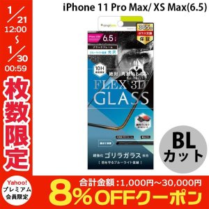 Simplism シンプリズム iPhone XS Max  FLEX 3D  Gorillaガラス ブルーライト低減 複合フレーム ブラック 0.25mm TR-IP18L-G3-GOBCCCBK ネコポス送料無料|ec-kitcut