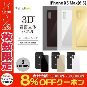 iPhoneXSMax 保護フィルム Simplism iPhone XS Max 背面保護立体成型パネル シンプリズム ネコポス送料無料|ec-kitcut