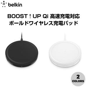 ワイヤレス充電器 BELKIN BOOST↑UP Qi 高速充電対応 専用ACアダプター付 ボールドワイヤレス充電パッド 10W ベルキン ネコポス不可|ec-kitcut