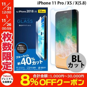 iPhone 11 Pro / XS / X 保護フィルム エレコム ELECOM iPhone 11 Pro / XS / X ガラスフィルム 0.33mm ブルーライトカット PM-A18BFLGGBL ネコポス可|ec-kitcut