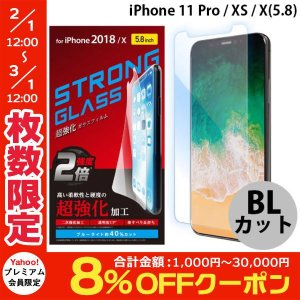 iPhone 11 Pro / XS / X 保護フィルム エレコム ELECOM iPhone 11 Pro / XS / X ガラスフィルム 超強化 ブルーライトカット PM-A18BFLGHBL ネコポス可|ec-kitcut