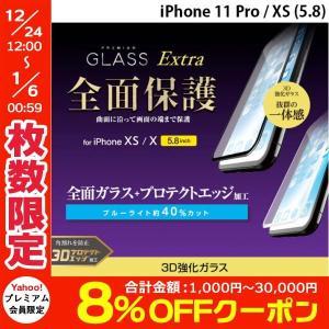 エレコム iPhone 11 Pro / XS フルカバーガラスフィルム ハイブリットフレーム付き ブルーライトカット 0.33mm  ネコポス送料無料|ec-kitcut