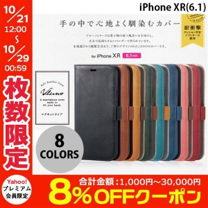 iPhoneXR ケース エレコム iPhone XR ソフトレザーカバー 磁石付  ネコポス送料無料 ec-kitcut