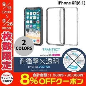 iPhoneXR バンパー エレコム iPhone XR ハイブリッドバンパー  ネコポス可|ec-kitcut