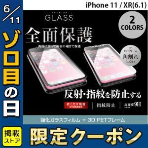 iPhoneXR ガラスフィルム エレコム iPhone XR フルカバーガラスフィルム フレーム付 反射防止  ネコポス可|ec-kitcut