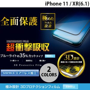 iPhoneXR 保護フィルム エレコム iPhone XR フルカバーフィルム 衝撃吸収 ブルーライトカット 指紋防止 反射防止  ネコポス可|ec-kitcut