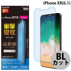 iPhoneXR 保護フィルム エレコム ELECOM iPhone XR 液晶保護フィルム 衝撃吸収 ブルーライトカット 高精細 反射防止 PM-A18CFLFBLPHD ネコポス可|ec-kitcut