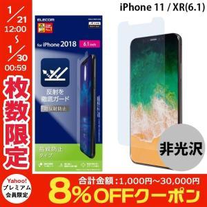 iPhoneXR 保護フィルム エレコム ELECOM iPhone XR 液晶保護フィルム 超反射防止 PM-A18CFLKB ネコポス可|ec-kitcut